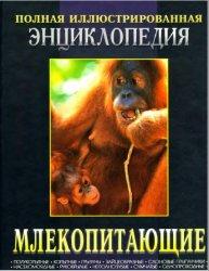 Млекопитающие. Полная иллюстрированная энциклопедия в 2-х книгах. Книга 2
