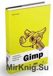Свободный графический редактор GIMP: первые шаги