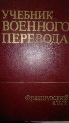 Учебник военного перевода. Французский язык. Общий курс