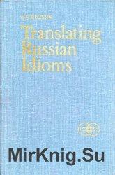 Перевод русских фразеологизмов на английский язык