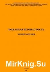 Пожарная безопасность. Энциклопедия