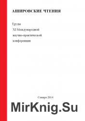 Ашировские чтения: Сборник трудов научно-практической конференции