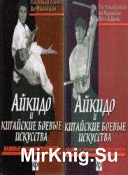 Айкидо и китайские боевые искусства. В 2-х томах
