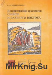 Историография археологии Сибири и Дальнего Востока в конце XIX - начале XX века