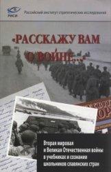 «Расскажу вам о войне...» Вторая мировая и Великая Отечественная войны в учебниках и сознании школьников славянских стран
