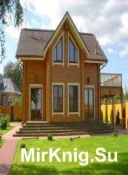 Строим загородный дом. Сборник - 24 книги