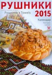 Календарь «Рушники 2015»