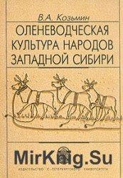 Оленеводческая культура народов Западной Сибири