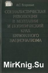 Социалистическая революция в Молдавии и политический крах буржуазного национализма (1917-1918)