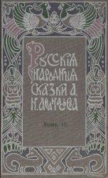Русские народные сказки А. Н. Афанасьева: в 5 т. Т.2. Изд-е 4-ое