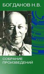 Богданов Н.В. - Собрание произведений (25 книг)