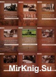 1418 дней Великой войны. Сборник (21 книга)