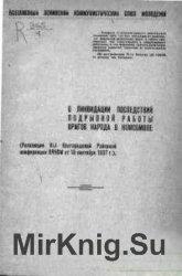 О ликвидации последствий подрывной работы врагов народа в комсомоле