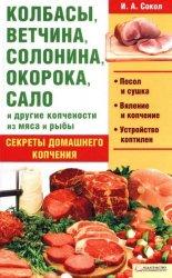 Колбасы, ветчина, солонина, окорока, сало и другие копчености из мяса и рыбы