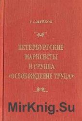 Петербургские марксисты и группа