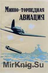 Минно-торпедная авиация