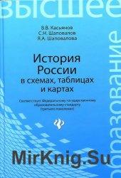 История России в схемах, таблицах и картах