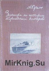 Записки по истории торпедных катеров