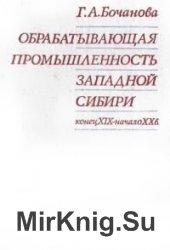 Обрабатывающая промышленность Западной Сибири. Конец XIX - начало XX вв.