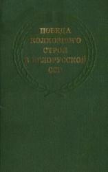 Победа колхозного строя в Белорусской ССР