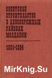 Советское строительство в левобережных районах Молдавии (1921-1924)