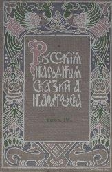 Русские народные сказки А. Н. Афанасьева: в 5 т. Т.4. Изд-е 4-ое