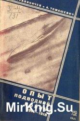Опыт подводной войны 1914-1918