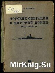 Морские операции в мировой войне 1914-1918 гг.