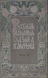 Русские народные сказки А. Н. Афанасьева: в 5 т. Т.5. Изд-е 4-ое