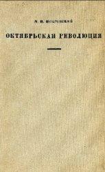 Октябрьская революция: Сб. статей 1917-1929