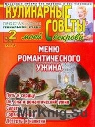 Кулинарные советы моей свекрови № 2 (282) 2014