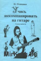 Учись аккомпанировать на гитаре. Самоучитель