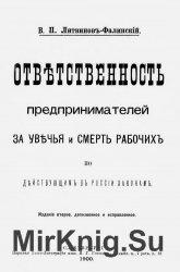 Ответственность предпринимателей за увечья и смерть рабочих по действующим в России законам