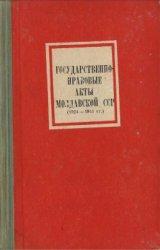 Государственно-правовые акты Молдавской ССР (1924-1941 гг.)