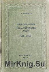Морская война на Адриатическом море 1914-1918 гг.