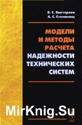 Модели и методы расчета надежности технических систем
