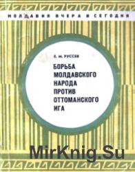 Борьба молдавского народа против оттоманского ига