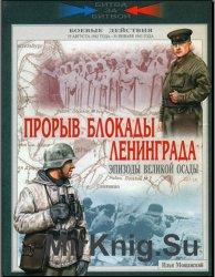 Прорыв блокады Ленинграда. Эпизоды великой осады