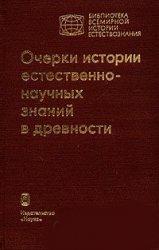Очерки истории естественнонаучных знаний в древности