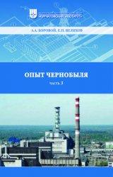 Опыт Чернобыля (работы на объекте Укрытие). 4 части