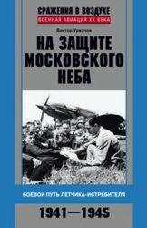 На защите московского неба. Боевой путь летчика-истребителя. 1941–1945