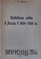 Подводные лодки в России в 1904-1905 гг.