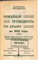 Новейший путеводитель по Крыму на 1912 год