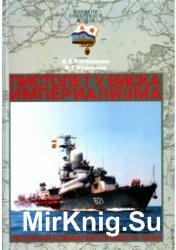 Пистолет у виска империализма.История кораблей проекта 1234