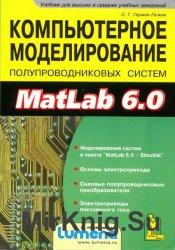 Компьютерное моделирование полупроводниковых систем в MATLAB 6.0. Учебное пособие