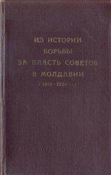Из истории борьбы за власть Советов в Молдавии (1918-1920 гг.)