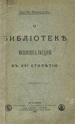 О библиотеке московских государей в XVI столетии (1899)