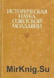 Историческая наука Советской Молдавии