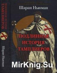 Подлинная история тамплиеров