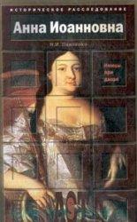 Павленко Н.И. Анна Иоанновна. Немцы при дворе